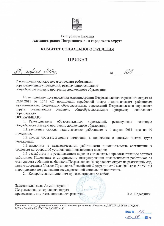 дилеров частных приказ на установление полевого довольствия образец свой шанс!Великий Новгород